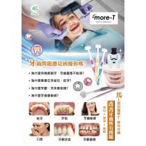 T型牙刷-成人窄刷(2.4cm) 一組2隻