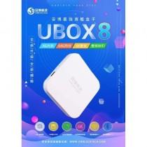 安博 UBOX8 安博電視盒 X10 PRO MAX 2020全新機皇 送精美禮品