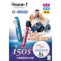 T型牙刷-成人寬刷 (2.8cm) 一組2隻