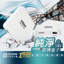 最新 安博盒子 UPROS X9 純淨版 送精美禮品
