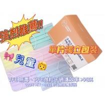 Consci Mask 兒童口罩 單色 單片包裝30片/盒